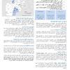 Weekly Humanitarian Field Report in Pashto