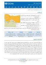 (الجمهورية العربية السورية: الرقة تقرير الحالة رقم 5 (14 أيار/مايو 2017