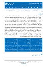 (الجمهورية العربية السورية: شمال شرق سورية تقرير الحالة رقم 28 (1-30 أيلول/سبتمبر 2018